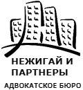 Нежигай и парнеры Logo